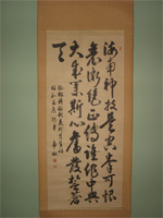 Calligraphie de Gichin Funakoshi